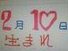 ☆2月10日☆生まれ
