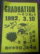 岡村中学3年4組★滝野級★