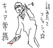 ☆キュア常務☆