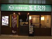 北海道そば「蕎麦紀行」