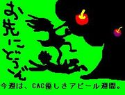 宣伝会議CAC★福岡9期生!!