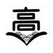 東海大付属浦安高校1997卒