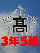3年5組ファイナル!!