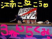 3−5加賀山クラス☆