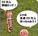 ★ROオフ会JUNKY☆