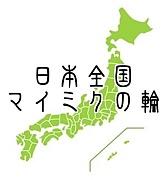 日本全国マイミクの輪