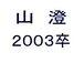 山澄中2003卒