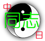 中国同志⇔日本同志(GAY ONLY)