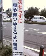 コジツケ「標語」之會