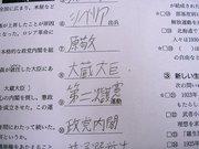 東京学習塾経営軍団