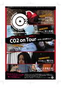 CO2作品上映!