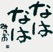 明治大学法学部26組☆☆