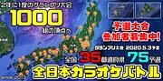 35都道府県で開催!カラオケ大会