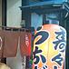 蒲田 鰻「寿々喜(すずき)」