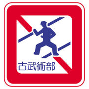 工学院大学古武術部