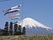あいらぶ 富士山