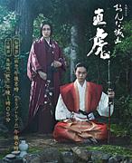 大河ドラマ『おんな城主 直虎』