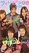 マニラ日本人学校1992~93年生