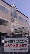公立春日井小牧看護専門学校