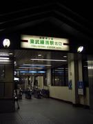 FC東武練馬 ファンクラブ東練