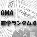 QMA 雑学その他