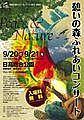 平和を願うコンサート、in JAPAN