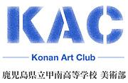 KAC 甲南高校美術部