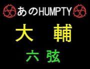 あのHUMPTY☆大輔