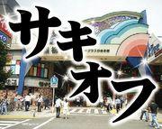 川崎オフ会★サキオフ★