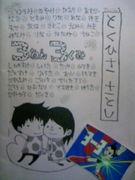 2004年卒★長丘中★3-3徳久学級