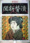 新聞学科92会