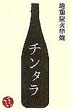串焼きチンタラ