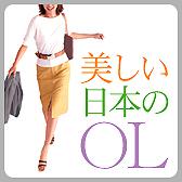 美しい日本のOL