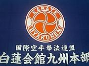 白蓮会館九州本部