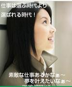 北海道版【お仕事ください】情報