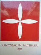 関東六浦高校2002年卒業生