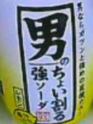 横浜チョイワリィ〜ノ連合