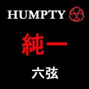 【純一】 あのHUMPTY