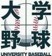 千葉県大学野球3部を支援する会