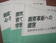矢口新選集を読む
