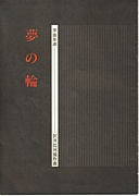 沢井比河流作品を弾く会Vol.11