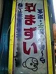 長野県のまずい店