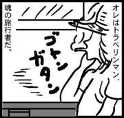ウッディー/自作漫画館
