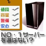 レンタルサーバー 比較!