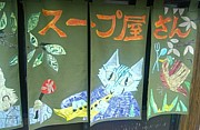 岐阜のスープ屋さん