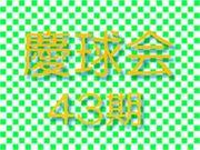 慶球会43期コミュ