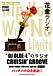 CRUISIN' GROOVE ZIP-FM 77.8