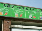 『SA・PA・道の駅』マニア