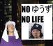NO ゆうず NO LIFE