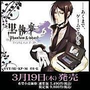 【ゲーム版】DS-黒執事-